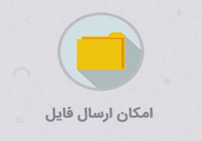 ارسال فایل در پیام رسان گپ