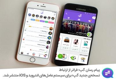 نسخه 2.1.9 پیام رسان گپ برای سیستمعامل اندروید و نسخهی 1.6 گپ برای iOS منتشر شد