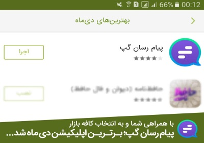 پیام رسان گپ – اپلیکیشن برگزیده دیماه95