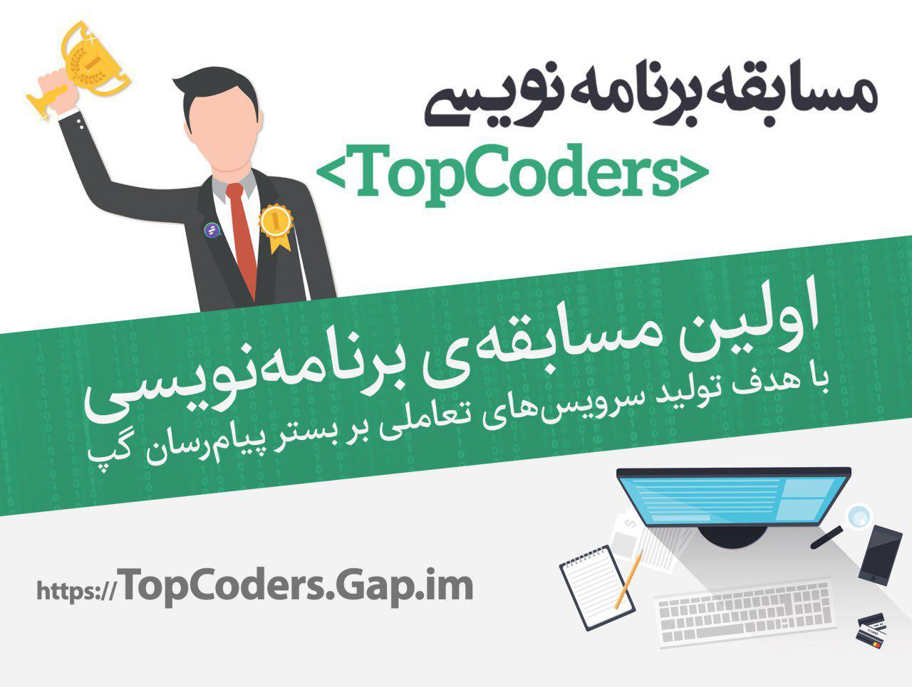 برگزاری نخستین مسابقهی برنامهنویسی؛ با هدف تولید سرویسهای تعاملی بر بستر پیامرسان گپ