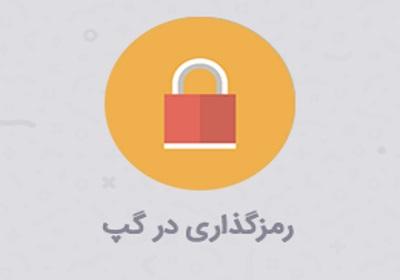 رمزگذاری در پیام رسان گپ