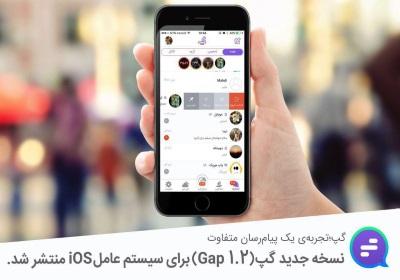 نسخه جدید گپ (Gap1.2) برای سیستم عامل iOS منتشر شد