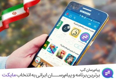 پیامرسان گپ؛ تنها پیامرسان ایرانی حاضر در لیست «برترین برنامههای ایرانی» مایکت