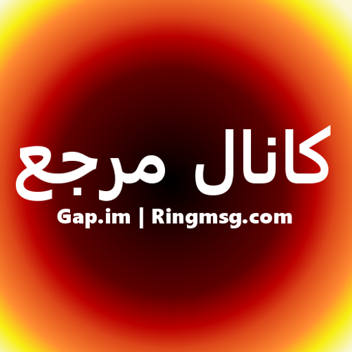 کانال گروه بات های گپ و رینگ
