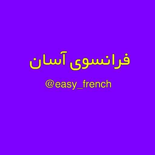 فرانسوی آسانکامل
