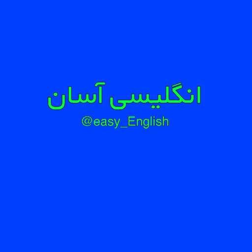 انگلیسی آسانکامل