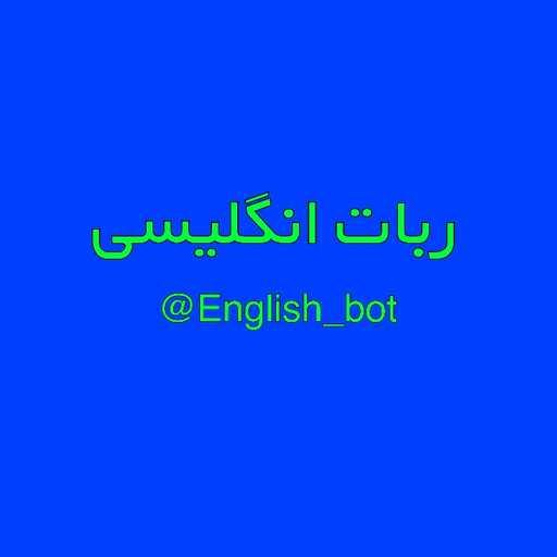 ربات انگلیسی