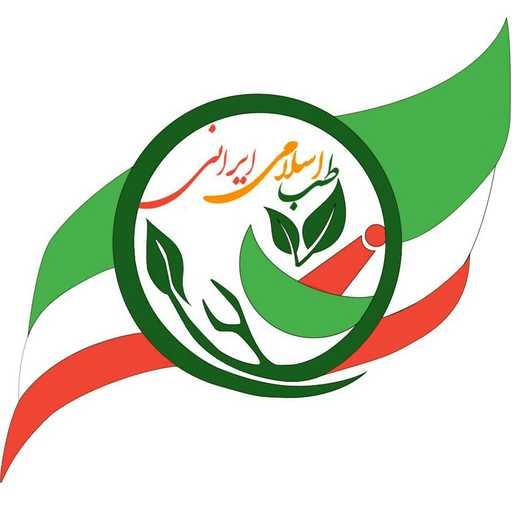 طب اسلامی ایرانی